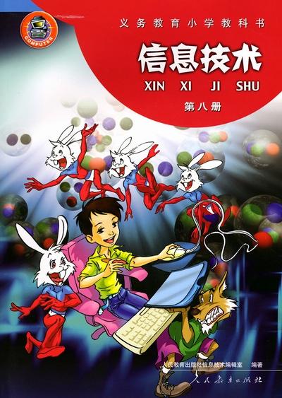 人教版小学信息技术第八册教学资源(一年起点)
